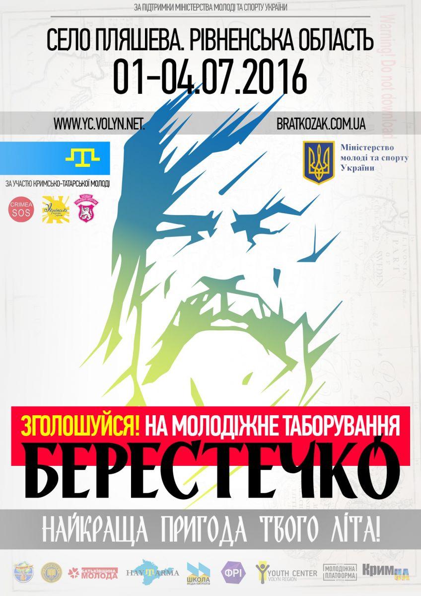 Берестечко2