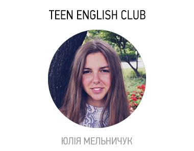 Англомовний клуб для підлітків